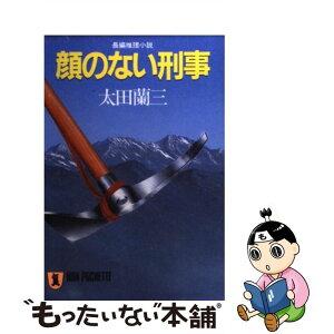 [Used] Faceless detective novel / Ranzo Ota / Shodensha [Bunko] [Free shipping for tomorrow] [Music for tomorrow]