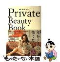 【中古】 神崎恵のPrivate Beauty Book / 神崎 恵 / 大和書房 [単行本(ソフトカバー)]【メール便送料無料】【あす楽対応】