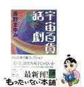 【中古】 宇宙百貨活劇 ペンシルロケット・オペラ / 長野 まゆみ /...