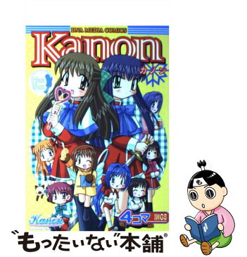 【中古】 Kanon 4コマkings 公認コミックアンソロジー / スタジオDNA / スタジオDNA [コミック]【メール便送料無料】【あす楽対応】