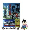 【中古】 下町ロケット 2 / 池井戸 潤 / 小学館 [単行本]【メール便送料無料】