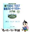 【中古】 新TOEIC test総合スピードマスター 入門編 / 成重 寿 / Jリサーチ出版 [単行本]【メール便送料無料】【あす楽対応】