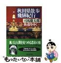 【中古】 街道をゆく 29 / 司馬 遼太郎 / 朝日新聞社 [文庫]【メール便