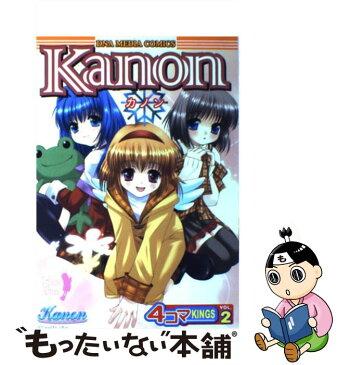 【中古】 Kanon 4コマkings v.2 / スタジオDNA / スタジオDNA [コミック]【メール便送料無料】【あす楽対応】