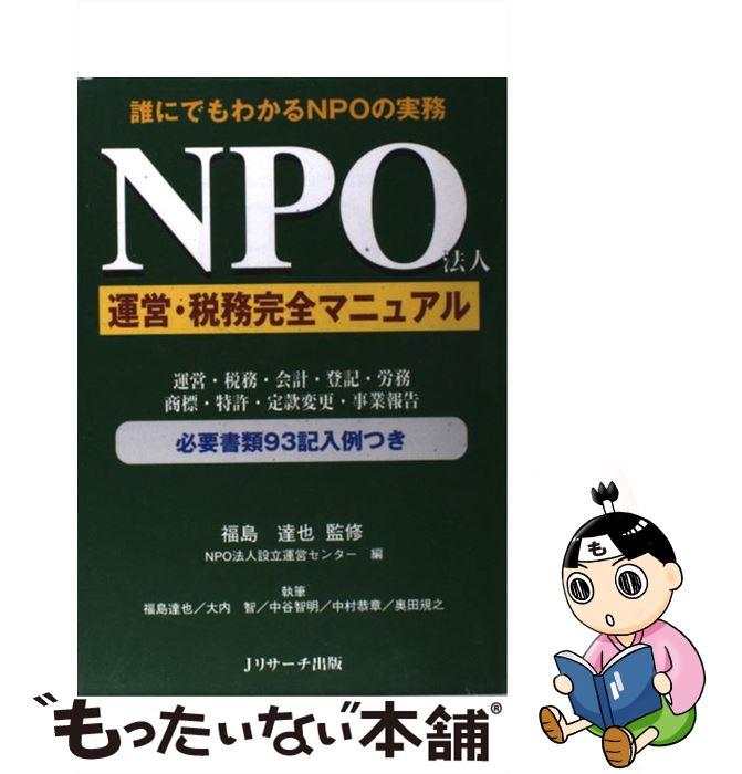 経営, その他  NPO NPO , , , , , NPO