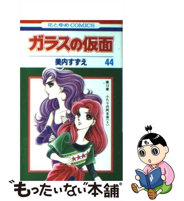 少女, 白泉社 花とゆめC  44