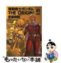 【中古】 機動戦士ガンダムTHE ORIGIN 2 / 安彦...