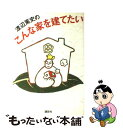 【中古】 渡辺篤史のこんな家を建てたい / 渡辺 篤史 / 講談社 [単行本]【メール便送料無料】【あす楽対応】