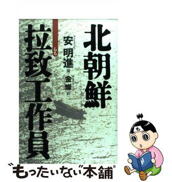 【中古】 北朝鮮拉致工作員 / 安 明進 / 徳間書店 [単行本]【メール便送料無料】【あす楽対応】