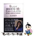 【中古】 私はなぜ麻原彰晃の娘に生まれてしまったのか 地下鉄サリン事件から15年目の告白 / ...