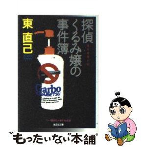 [Used] Detective Kurumi's case file series detective novel / Naoki Higashi / Kobunsha [Bunko] [Free shipping for tomorrow] [Music for tomorrow]