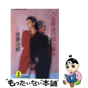 [Used] The Last Murder Case in Life Long detective novel / Jiro Ikushima / Kobunsha [Bunko] [Free shipping by e-mail] [Tomorrow's music]