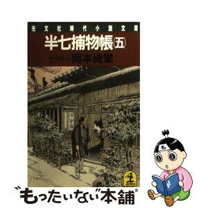 [Used] Half-Seven Predatory Book Era mystery novel 5 / Kido Okamoto / Kobunsha [Bunko] [Free shipping by e-mail service] [Music for tomorrow]