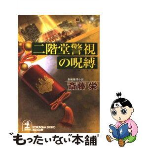 [Used] Curse of the Nikaido police detective novel / Sakae Saito / Kobunsha [Bunko] [Free shipping by e-mail] [Music for tomorrow]