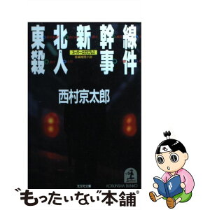 [Used] Tohoku Shinkansen murder case Feature detective novel / Kyotaro Nishimura / Kobunsha [Bunko] [Free shipping for tomorrow] [Music for tomorrow]