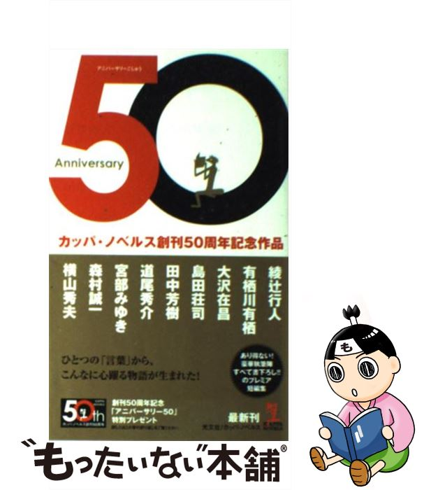 小説・エッセイ, その他  Anniversary 50 50 , , , , ,