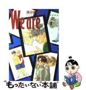 【中古】 We are / 渡辺 多恵子 / 小学館 [コミック]【メール便送料無料】【あす楽対応】