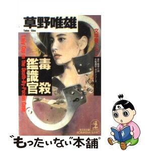 [Used] Poison killer, Female Detective / Yoko series serial detective novel / Yuo Kusano / Koubunsha [Bunko] [Free shipping tomorrow] [Music for tomorrow]
