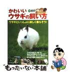【中古】 かわいいウサギの飼い方 ウサギといっしょに楽しく暮らそう! / 町田 修, 霍野 晋吉 / 成美堂出版 [単行本]【メール便送料無料】【あす楽対応】