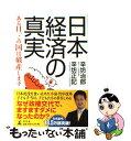【中古】 日本経済の真実 ある日、この国は破産します / 辛坊 治郎, 辛坊 正記 / 幻冬舎 [単行本]【メール便送料無料】【あす楽対応】