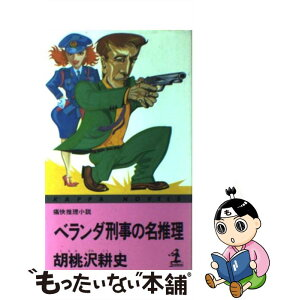 [Used] Detective veranda The detective of the detective A pleasant detective novel / Koji Kuromozawa / Kobunsha [new book] [Free shipping tomorrow] [Music for tomorrow]