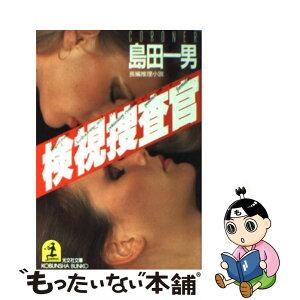 [Used] Detective detective chief detective novel / Kazuo Shimada / Kobunsha [Bunko] [Free shipping by e-mail] [Music for tomorrow]