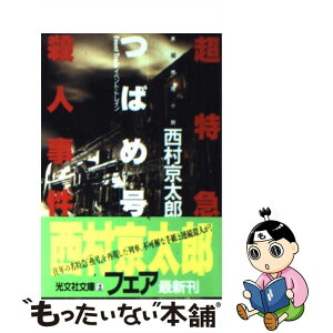 [Used] Super Limited Express Tsubame (Event Train) Murder Case Feature Detective Novel / Kyotaro Nishimura / Kobunsha [Bunko] [Free Shipping by Mail] [ Music for tomorrow】