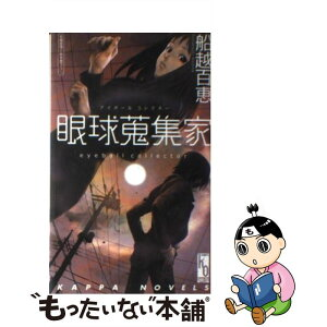 [Used] Eyeball collector (feature story) Feature novel / Momoe Funakoshi / Kobunsha [new book] [Free shipping for tomorrow] [Music for tomorrow]