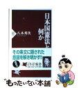 【中古】 日本国憲法とは何か / 八木 秀次 / PHP研究所 [新書]【メール便送料無料】【あす楽対応】