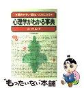 【中古】 心理学がわかる事典 読みやすい・面白い・ためになる / 南 ...