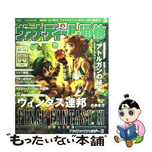 [Occasion] Vana Deal Communications Guide Final Fantasy 11 Windus Federation Numéro spécial / Enterbrain / Enterbrain [Mook] [Livraison gratuite par e-mail] [Demain pour la musique]