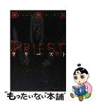 【中古】 Priest 1 / ヒョン 民友 / エンターブレイン [コミック]【メール便送料無料】【あす楽対応】