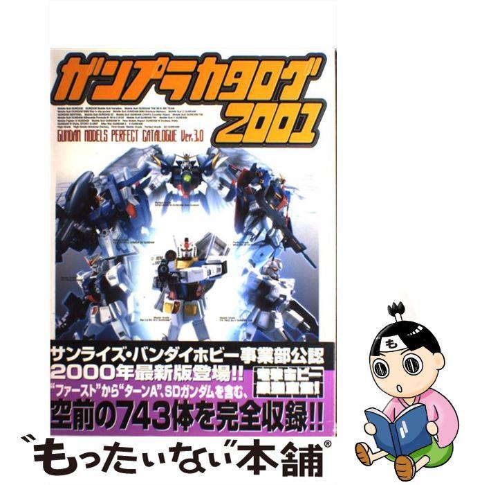 エンターテインメント, アニメーション  Gundam models perfect cat 2001