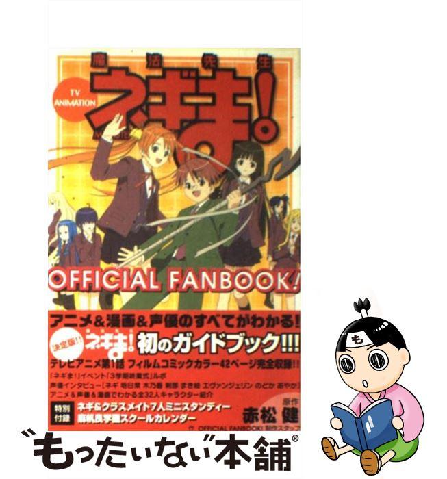 少年, その他  official fanbook TV animation OFFICIAL FAN BOOK!