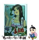 【中古】 いぬ 4 / 柏木 ハルコ / 小学館 [コミック]【メール便送料無料】【あす楽対応】