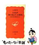 【中古】 日本が「神の国」だった時代 国民学校の教科書をよむ / 入江 曜子 / 岩波書店 [新書]【メール便送料無料】【あす楽対応】