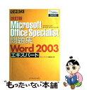 中古 できる式問題集Microsoft Office Specialist問題集Wor 改訂版  プロジェクトA  インプレス 大型本メル便あす楽対応
