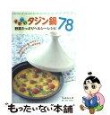 【中古】 かわいいタジン鍋野菜たっぷりヘルシーレシピ78 /...