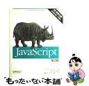 【中古】 JavaScript 第3版 / デイビッド フラ