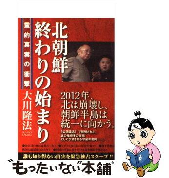 【中古】 北朝鮮終わりの始まり 霊的真実の衝撃 / 大川 隆法 / 幸福の科学出版 [単行本]【メール便送料無料】【あす楽対応】