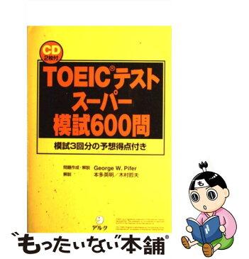 【中古】 CD付TOEICテストスーパー模試600問 / GeorgeW. Pifer / アルク [単行本]【メール便送料無料】【あす楽対応】
