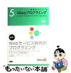 【中古】 Webプログラミング / 後藤康成 / ワークスコーポレーション [単行本]【メール便送料無料】【あす楽対応】