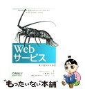 【中古】 Webサービスエッセンシャルズ / イーサン セラ