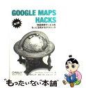 もったいない本舗 楽天市場店で買える「【中古】 GOOGLE MAPS HACKS 地図検索サービスをもっと活用するテクニック 第2版 / Rich Gibson / オライリー・ジャパン [単行本(ソフトカバー)]【メール便送料無料】」の画像です。価格は416円になります。