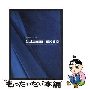 【中古】 Master of Cubase・SX 2.0 Music creation and produc / 能登 勝馬 / ビー・エヌ [単行本]【メール便送料無料】【あす楽対応】