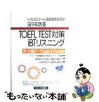 【中古】 TOEFL TEST対策iBTリスニング 実力100点へのlogic & practice / 田中 知英 / テ [単行本(ソフトカバー)]【メール便送料無料】【あす楽対応】