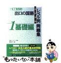 【中古】 出口の国語レベル別問題集 高校受験 1 / 出口 汪 / ナガセ [単行本]【メール……