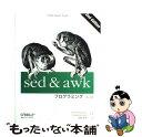 【中古】 sed & awkプログラミング UNIX pow