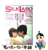【中古】 SILK LABO 1 / ソフト・オン・デマンド / ソフト・オン・デマンド [雑誌]【メール便送料無料】【あす楽対応】