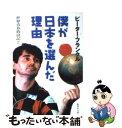 【中古】 僕が日本を選んだ理由(わけ) 世界青春放浪記2 / ピーター・フランクル / 集英社 [文庫]【メール便送料無料】【あす楽対応】